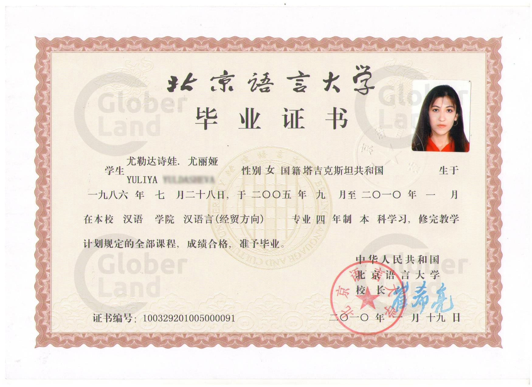Юлия переводчик и гид в Пекине Отзывы о переводчике