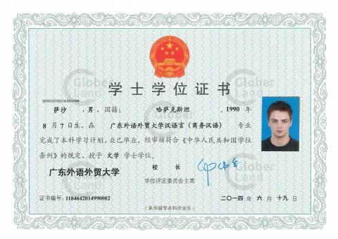 китайский диплом фото несложный рецепт