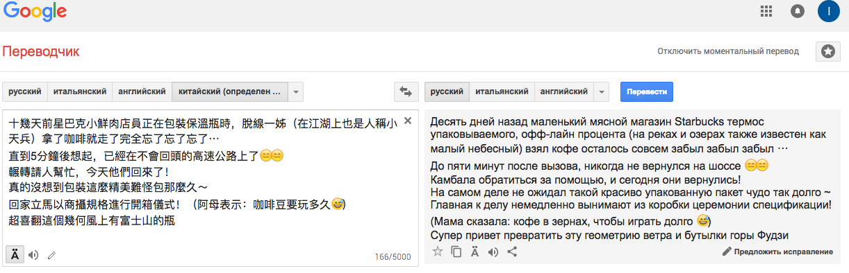 Онлайн перевод с китайского по фото онлайн